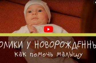Колики у новорожденного - как помочь малышу